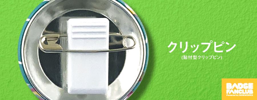 オリジナル缶バッジ|クリップピン