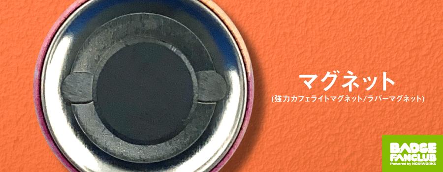 オリジナル缶バッジ|標準パーツ