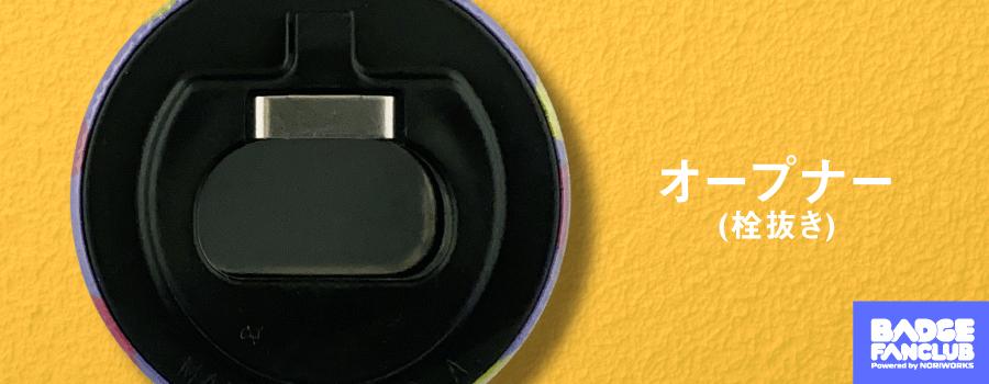 オリジナル缶バッジ|オープナー