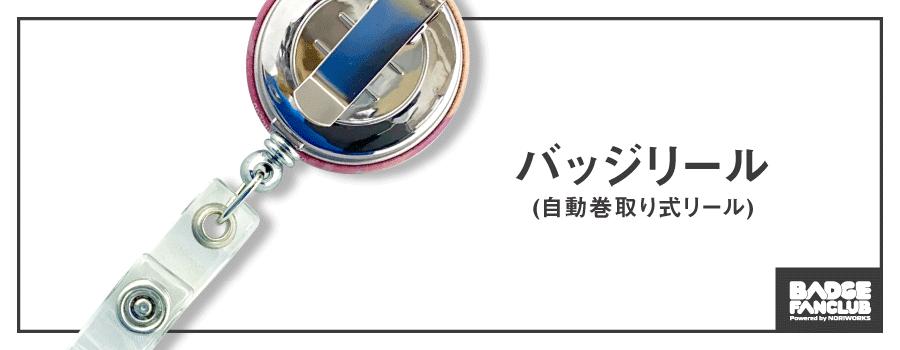 オリジナル缶バッジ|バッジリール