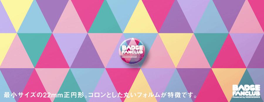 オリジナル缶バッジ|22mm
